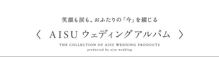 〈AISUウェディングアルバム〉