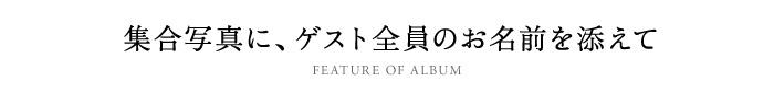 AISUオリジナル・ウェディングアルバム