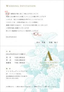 invitation-blogsample-01