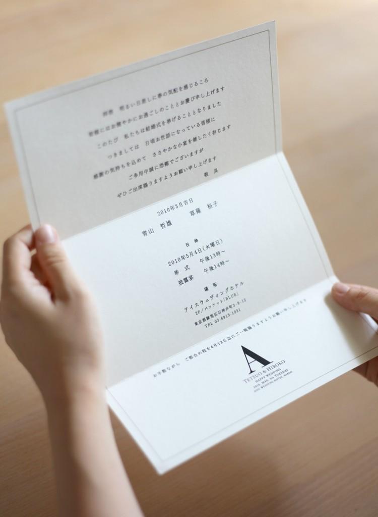 invitation-text-02