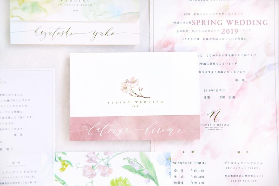 いらっしゃいませ。AISU WEDDINGは温もりあふれる手作りの結婚式招待状を販売しております。