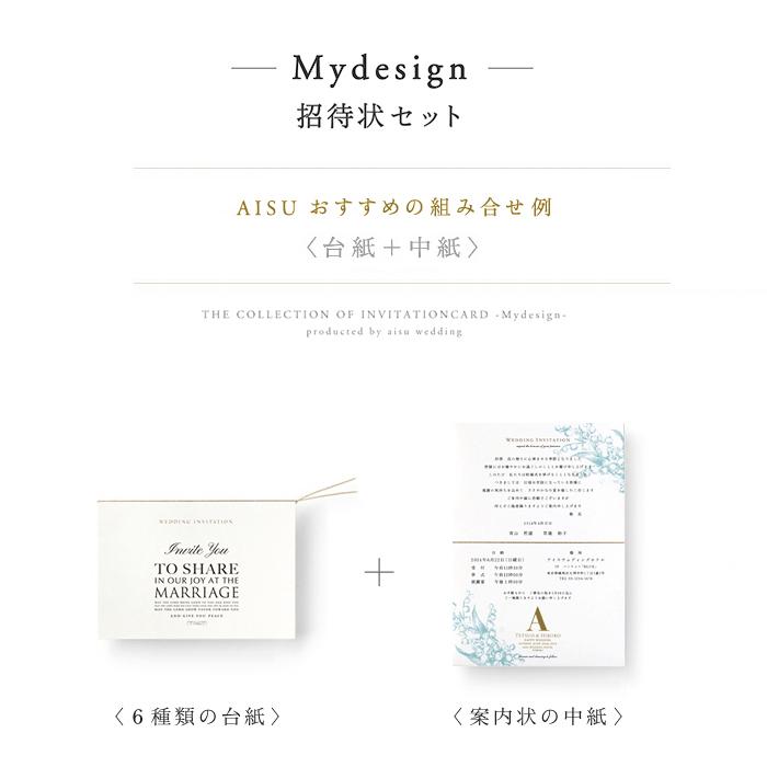 Mydesignシリーズの、AISUおすすめの組み合わせ例