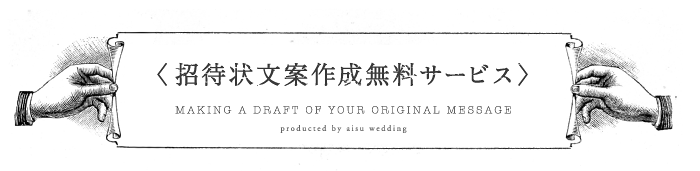 温もりある結婚式の招待状 文案作成無料サービス