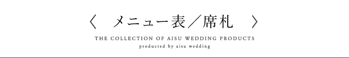 〈温もり結婚式の席札/メニュー表〉