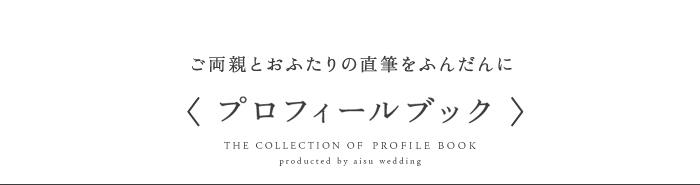 〈プロフィールブック〉