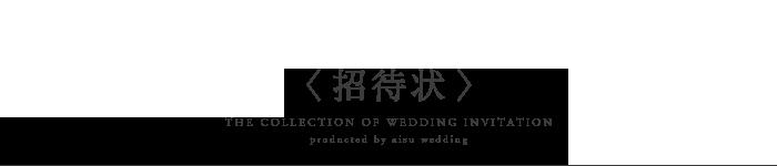 〈結婚式の招待状〉