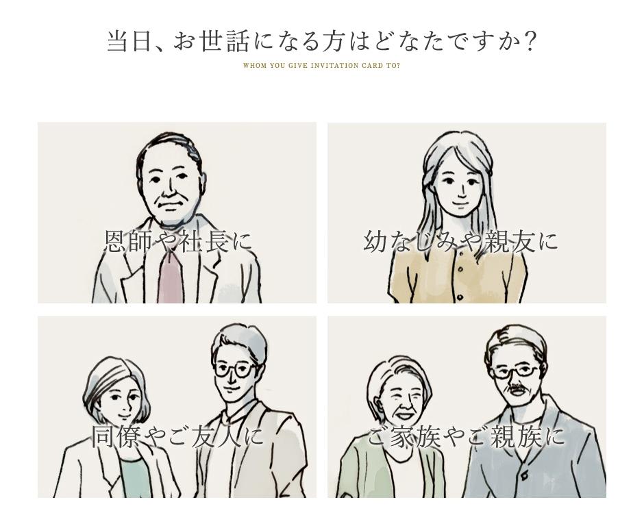 上司の場合/親戚・家族の場合/親友の場合/同僚・友人の場合