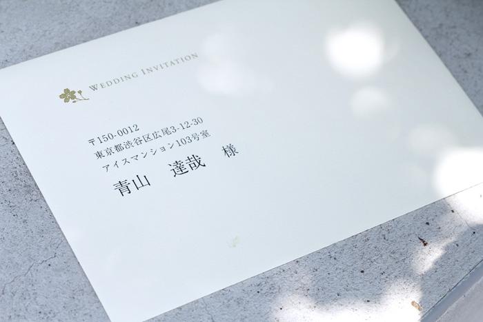 お宛名の印刷