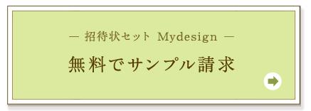 招待状セット-Mydesign- 無料サンプル請求
