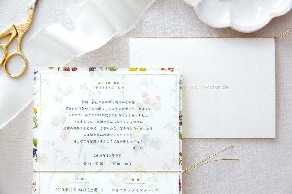 結婚式の手作り招待状〜Mydesignシリーズ〜