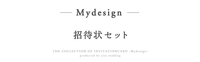 手作り結婚式の招待状Mydesign