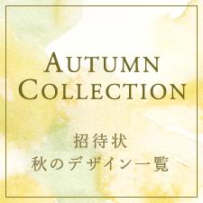秋コレクション
