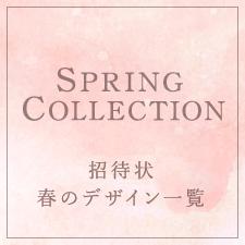 2017春コレクション
