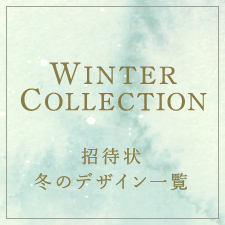 冬コレクション