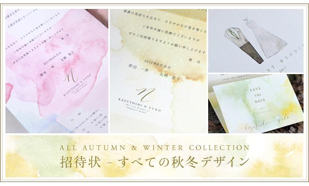 温もりあふれる秋冬の手作り結婚式招待状