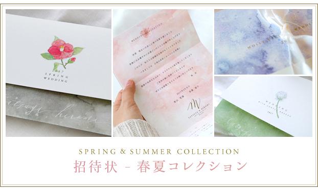 春夏の招待状コレクション