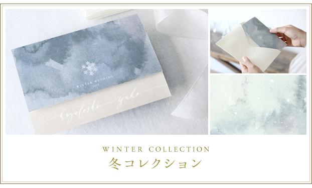 冬の手作り招待状