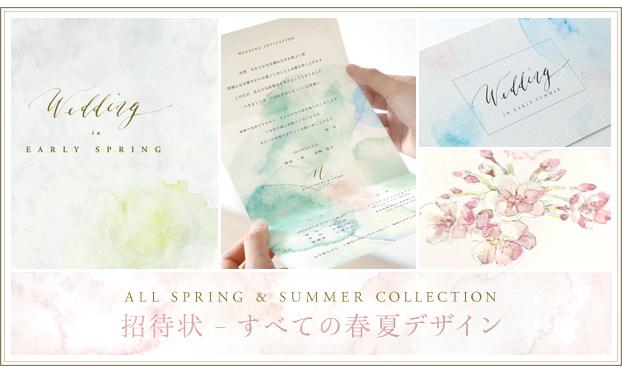 春夏の手作り招待状