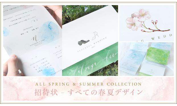 温もりあふれる春夏の手作り結婚式招待状