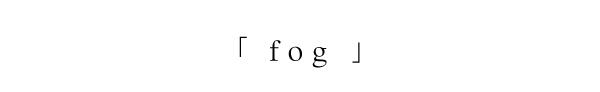 ふたり-fog