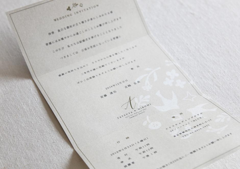 結婚式の招待状ふたり2