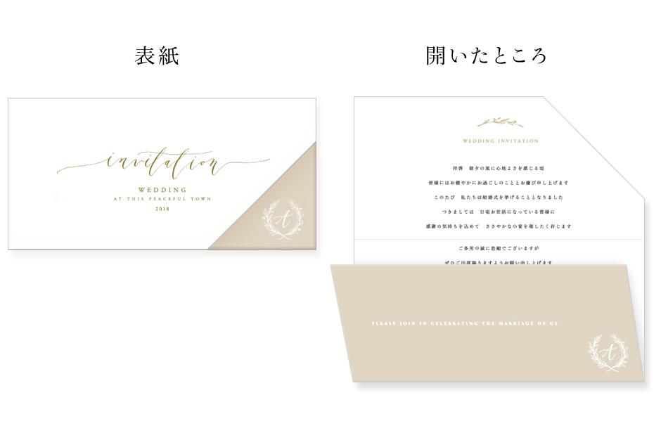温もりある結婚式招待状デザイン