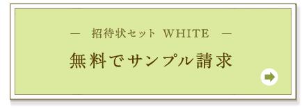 招待状セット-WHITE- 無料サンプル請求