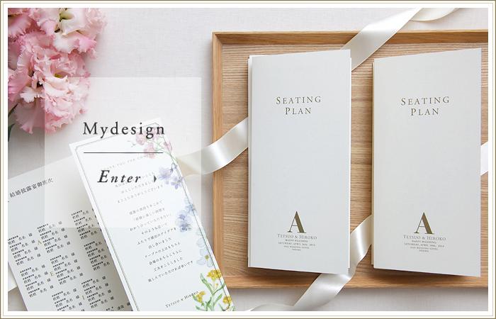 -Mydesign-シリーズ