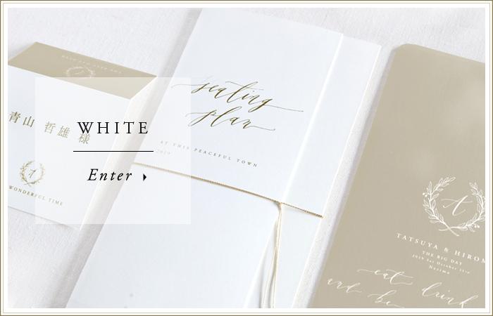 -white-シリーズ