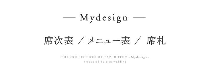Mydesignペーパーアイテムtitle