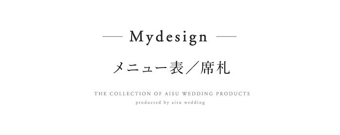 Mydesign席札/メニュー表