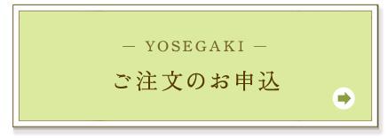 YOSEGAKIのお申込