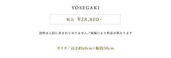 YOSEGAKI 価格表