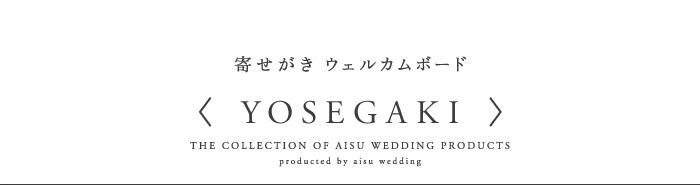 """〈温もり結婚式のウェルカムボード""""YOSEGAKI""""〉"""